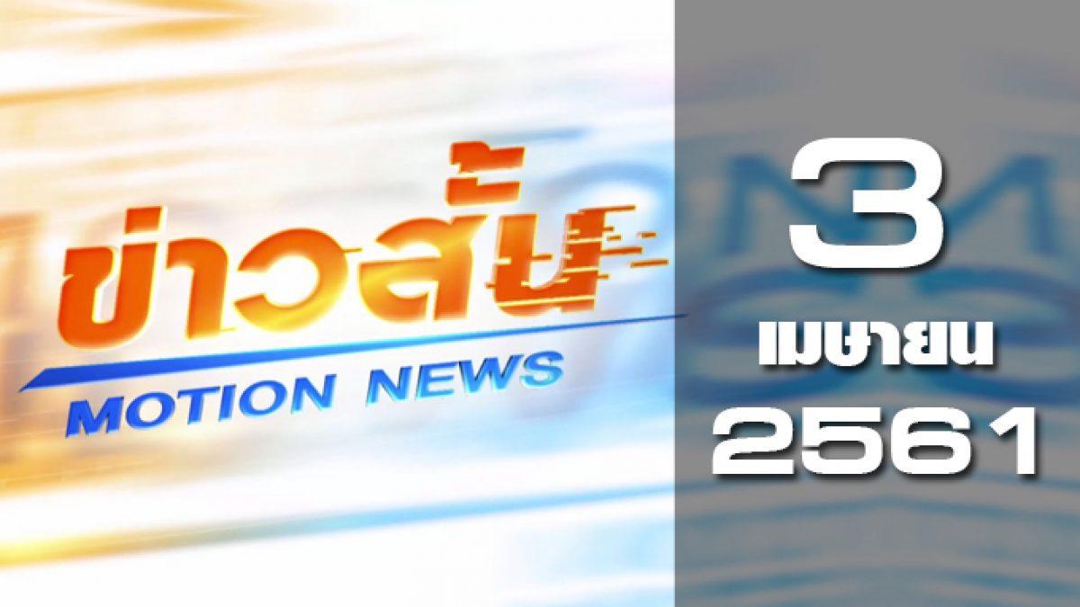 ข่าวสั้น Motion News Break 1 03-04-61
