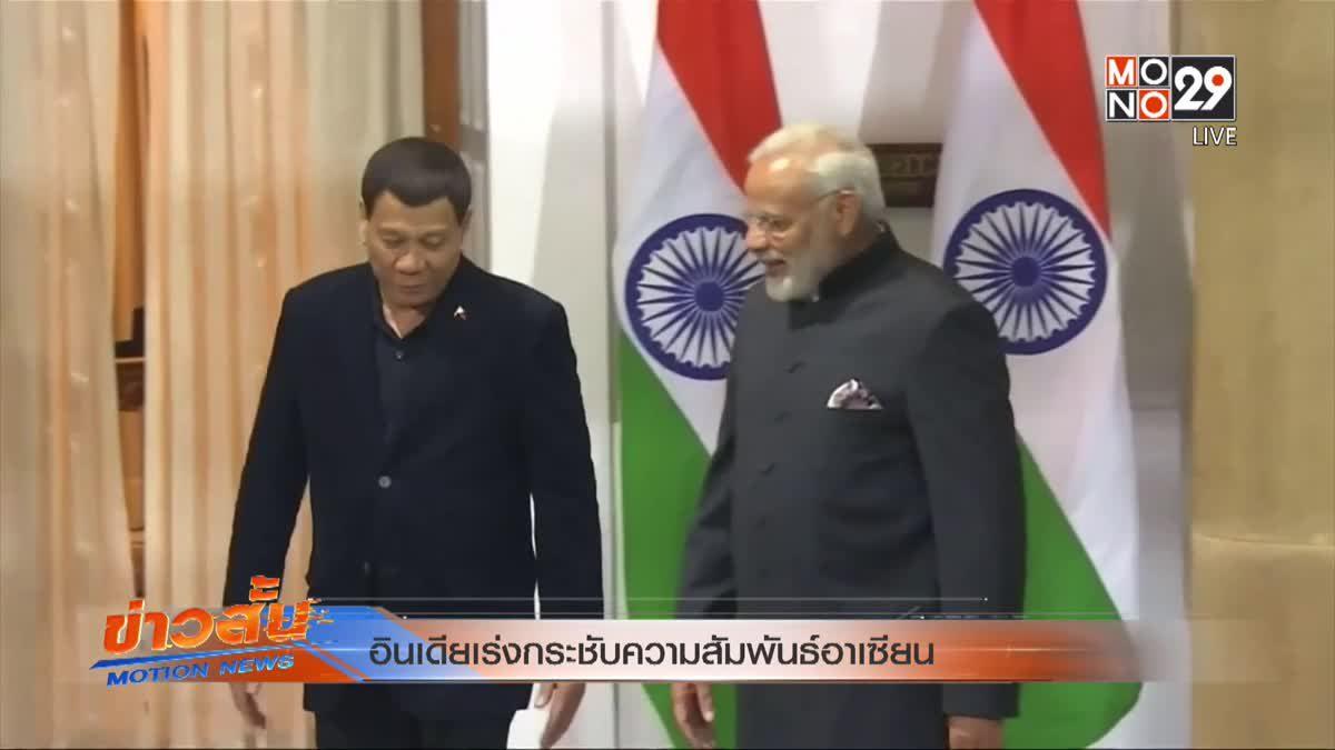 อินเดียเร่งกระชับความสัมพันธ์อาเซียน