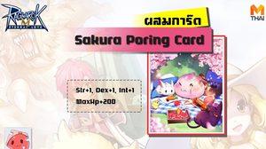 "Ro M กิจกรรมผสมการ์ด ""Sakura Poring Card"""