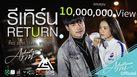 เนื้อเพลง รีเทิร์น (RETURN) – ท๊อป มอซอ Feat. อาม ชุติมา