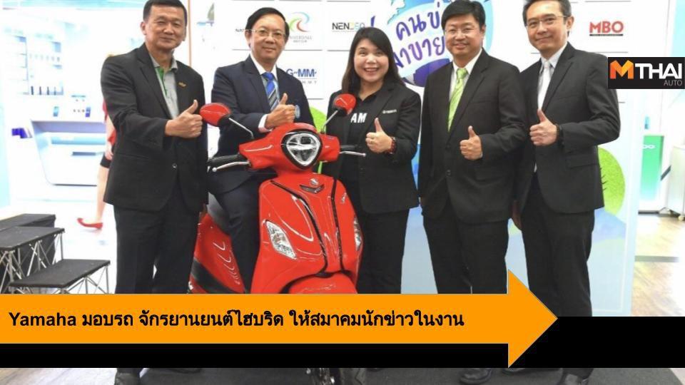Yamaha มอบรถ จักรยานยนต์ไฮบริด ให้สมาคมนักข่าวในงาน คนข่าวมาขายของ ครั้งที่ 3