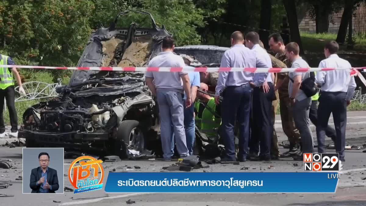 ระเบิดรถยนต์ปลิดชีพทหารอาวุโสยูเครน