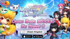 Dream Kingdom เกม RPG ที่สายแบ๊วไม่ควรพลาดเปิด Open Beta แล้ววันนี้