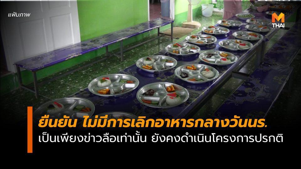 รัฐบาล ยืนยันไม่มีคำสั่งยกเลิกอาหารกลางวัน โรงเรียนประถม