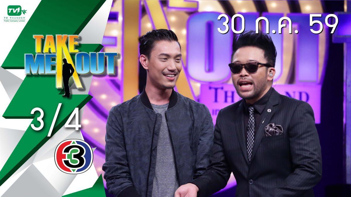 Take Me Out Thailand S10 ep.17 เอ็ม-นนท์ 3/4 (30 ก.ค. 59)