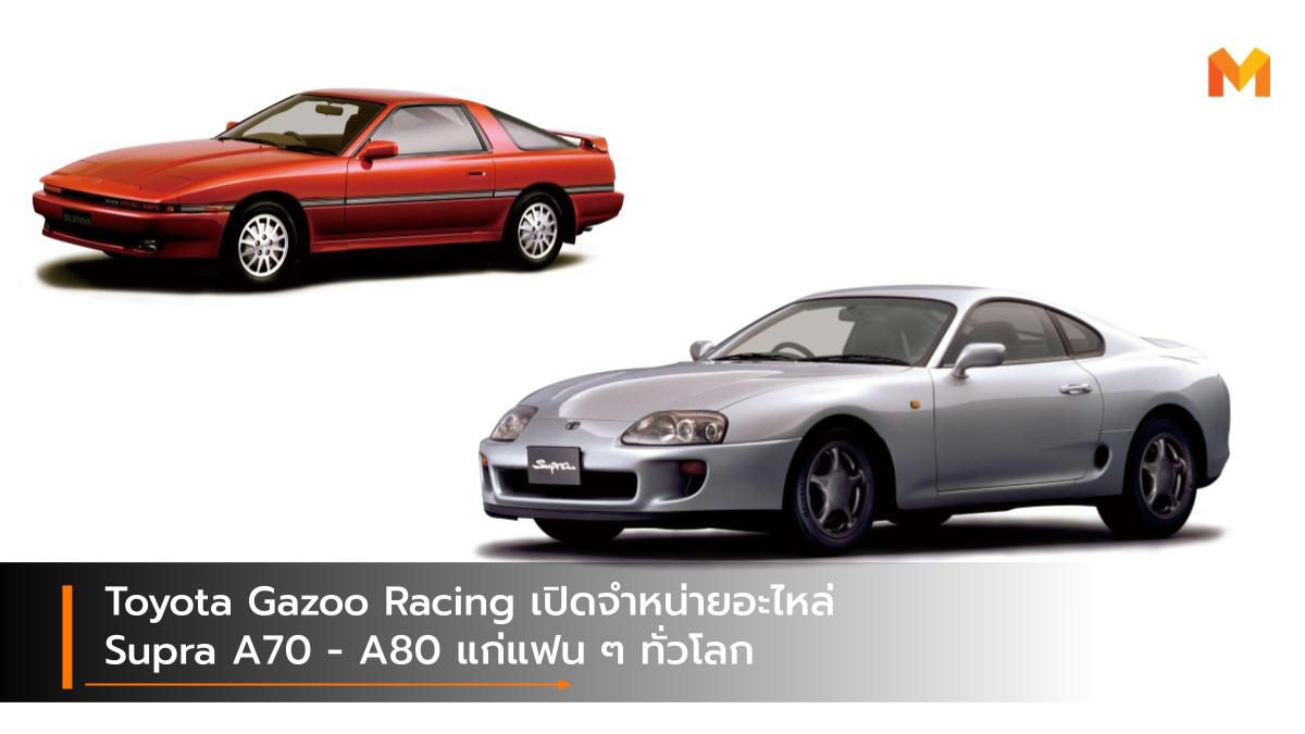 Toyota Gazoo Racing เปิดจำหน่ายอะไหล่ Supra A70 – A80 แก่แฟน ๆ ทั่วโลก