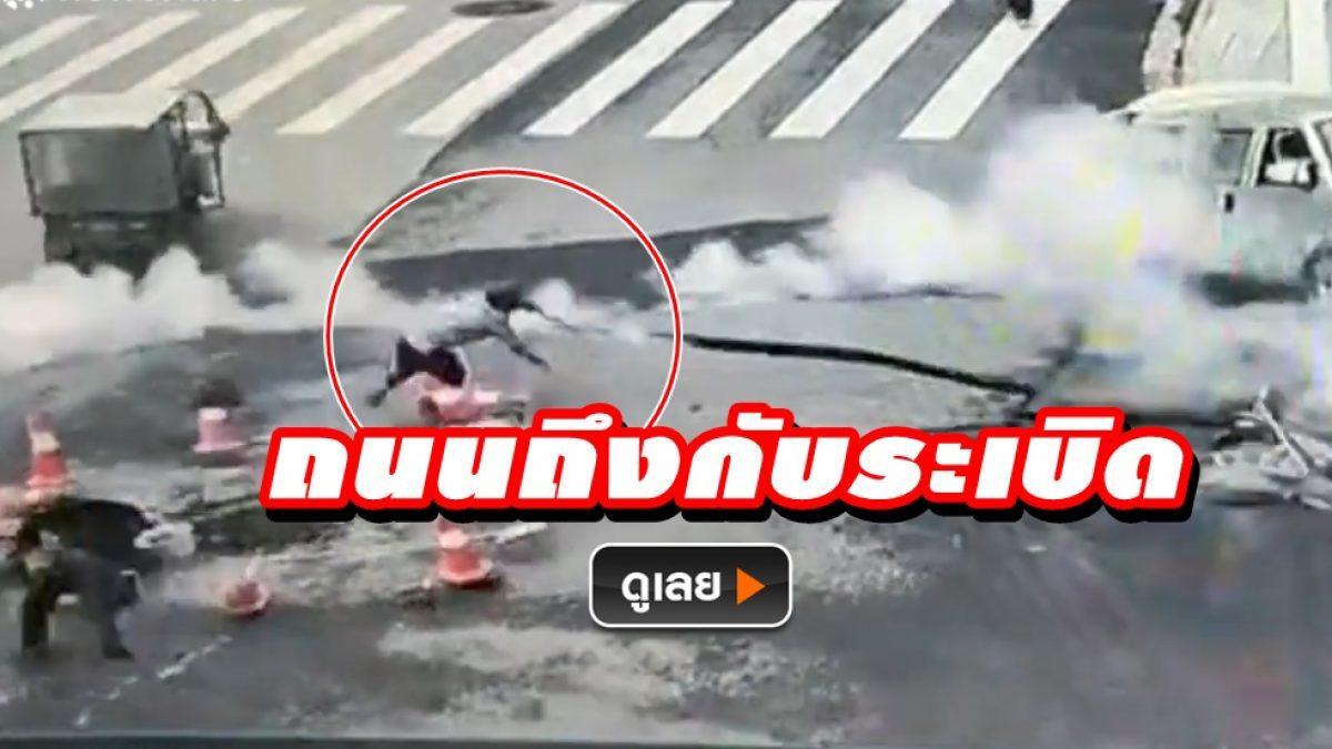 ระทึก! กล้อง CCTV จับภาพ นาทีท่อระบายน้ำระเบิดในเมืองอู่ฮั่น ซัดผู้คนถึงกับปลิว