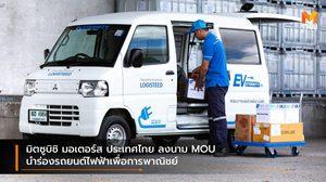 มิตซูบิชิ มอเตอร์ส ประเทศไทย ลงนาม MOU นำร่องรถยนต์ไฟฟ้าเพื่อการพาณิชย์
