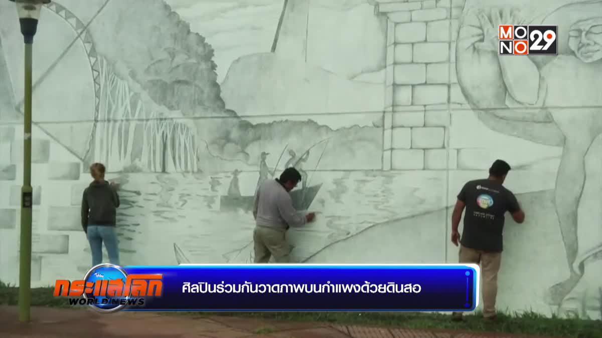 ศิลปินร่วมกันวาดภาพบนกำแพงด้วยดินสอ