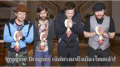 Imagine Dragons เดินทางถึงเมืองไทยแล้ว! พร้อมเสิร์ฟความมันส์เย็นวันนี้(11 ม.ค.)!!