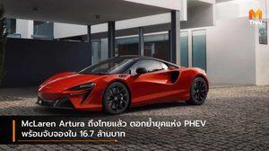 McLaren Artura ถึงไทยแล้ว ตอกย้ำยุคแห่ง PHEV พร้อมจับจองใน 16.7 ล้านบาท