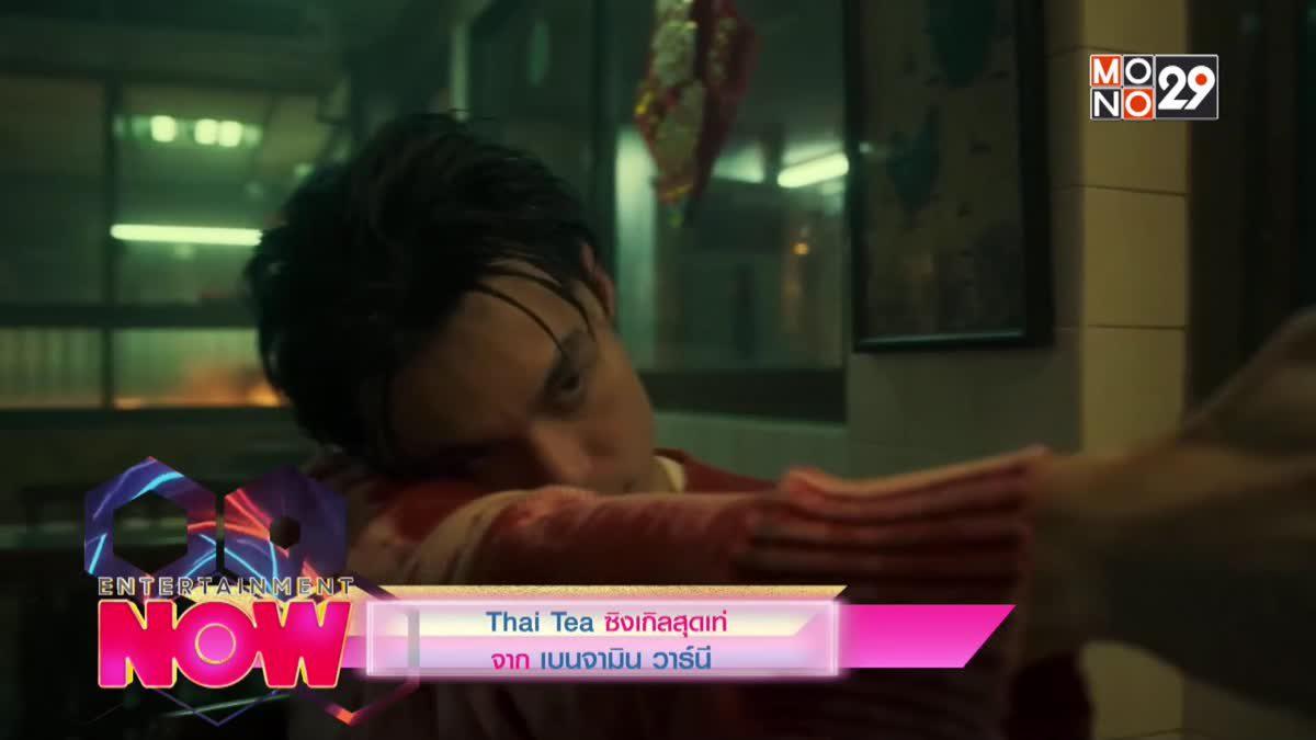 Thai Tea ซิงเกิลสุดเท่จาก เบนจามิน วาร์นี