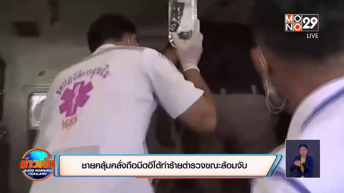 ชายคลุ้มคลั่งถือมีดอีโต้ทำร้ายตำรวจขณะล้อมจับ
