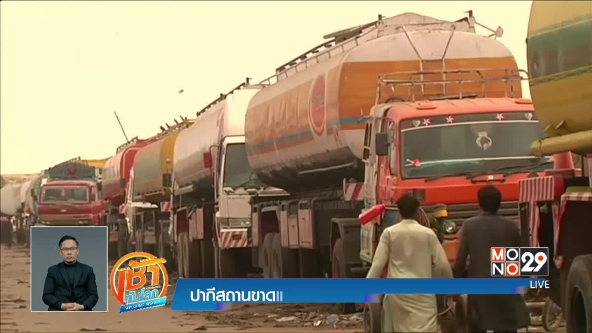 ปากีสถานขาดแคลนน้ำมันหลังรถบรรทุกนัดหยุดงาน