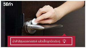 3 จุดในบ้านที่ควร ทำความสะอาด บ่อยๆ