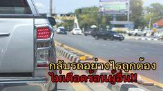 กลับรถอย่างไรถูกต้อง ไม่เดือดร้อนต่อทรัพย์สินเเละชีวิตผู้อื่น!!