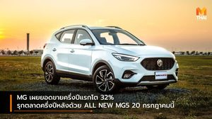 MG เผยยอดขายครึ่งปีแรกโต 32% รุกตลาดครึ่งปีหลังด้วย ALL NEW MG5 20 กรกฎาคมนี้