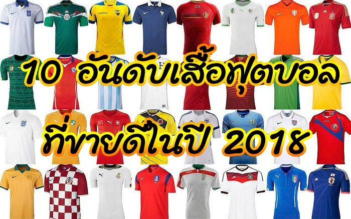 10 อันดับเสื้อฟุตบอลที่ขายดีในปี 2018