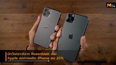 นักวิเคราะห์เผย Apple ลดกำลังการผลิต iPhone 11 Pro ลง 25% เพราะลูกค้ารอ iPhone ที่ใช้ 5G