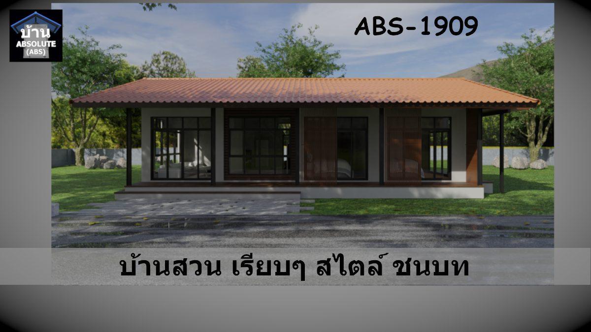 แบบบ้าน Absolute ABS 1909 บ้านสวน เรียบๆ สไตล์ชนบท