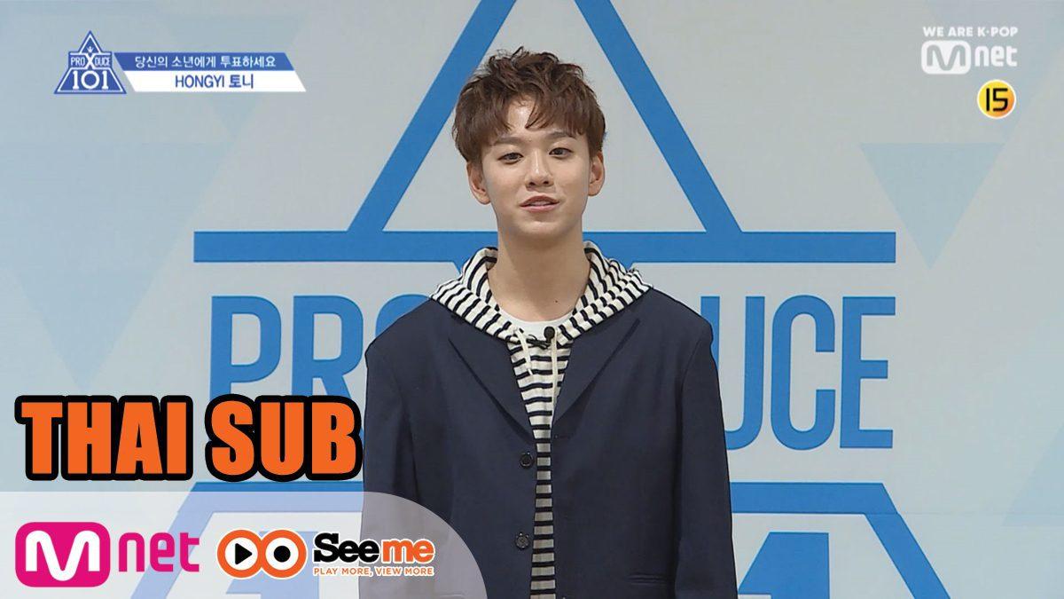 [THAI SUB] แนะนำตัวผู้เข้าแข่งขัน | 'โทนี่' TONY I จากค่าย HONGYI Entertainment