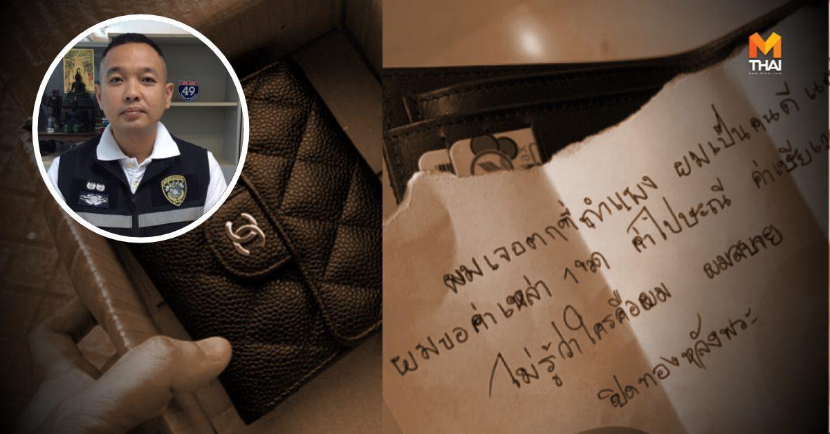 """ตำรวจ ปอท.ออกหมายเรียกสาวเจ้าของโพสต์กระเป๋าที่อ้าง """"นวย"""" เก็บส่งคืน"""