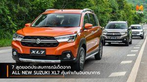7 สุดยอดประสบการณ์เด็ดจาก ALL NEW SUZUKI XL7 คุ้มค่าเกินจินตนาการ