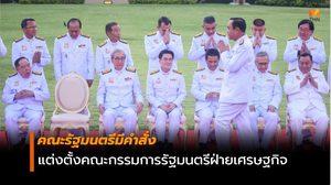 คณะรัฐมนตรีมีคำสั่ง แต่งตั้งคณะกรรมการรัฐมนตรีฝ่ายเศรษฐกิจ