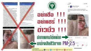 เตือนหยุดแชร์! ข่าวมั่วฝุ่นละออง PM2.5 ทำคนช็อคเสียชีวิต