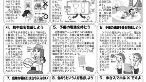 Pokemon GO กับ 9 ข้อที่ควรปฏิบัติจากชาวญี่ปุ่น