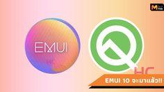 เร็ว!! Huawei จะเปิดตัว EMUI 10 Base on Android Q วันที่ 9 สิงหาคมนี้
