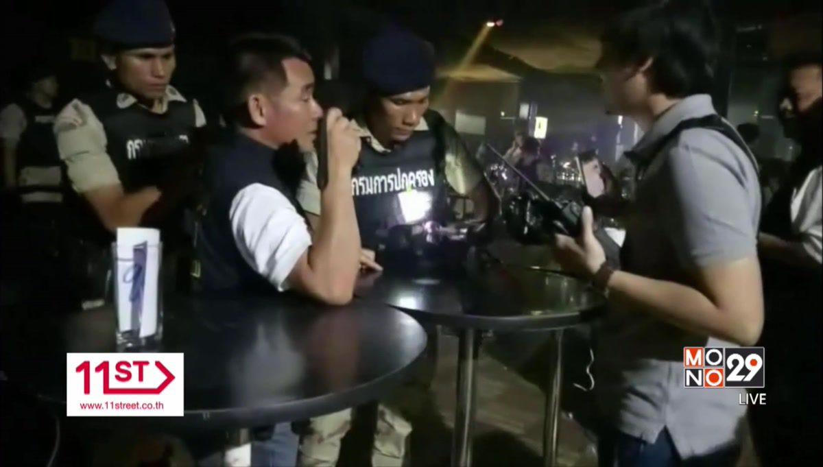 ตรวจผับย่านนวนครพบเยาวชน-ยาเสพติดจำนวนมาก
