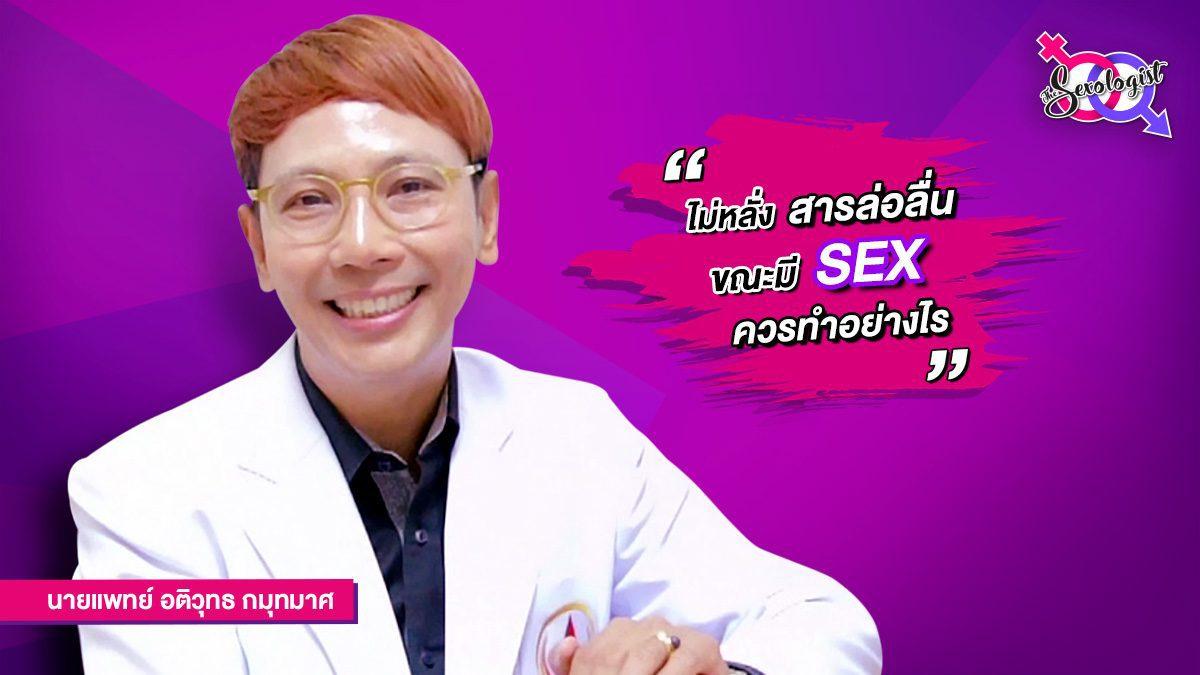 """The Sexologist กับคุณหมออติวุทธ """"ร่างกายไม่หลั่งสารหล่อลื่นขณะมี Sex มีวิธีแก้อย่างไร?"""""""