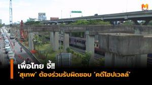 เพื่อไทย จี้!! 'สุเทพ' ร่วมรับผิดชอบ 'คดีโฮปเวลล์' ชี้เป็นคนสั่งยกเลิกสัญญา