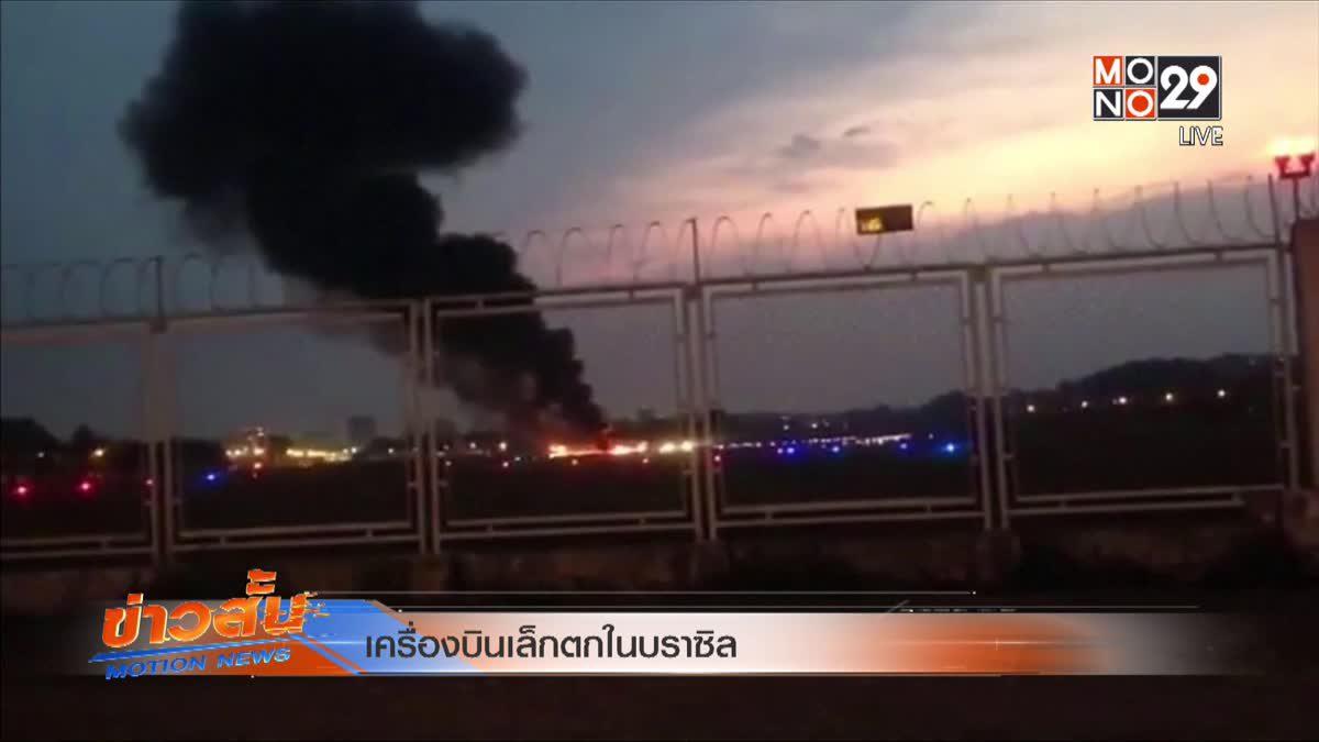 เครื่องบินเล็กตกในบราซิล