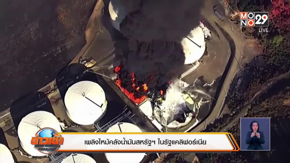 เพลิงไหม้คลังน้ำมันสหรัฐฯ ในรัฐแคลิฟอร์เนีย
