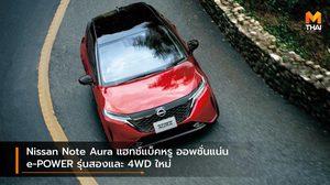 Nissan Note Aura แฮทช์แบ็คหรู ออพชั่นแน่น e-POWER รุ่นสองและ 4WD ใหม่
