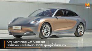 Ora Lightning Cat Concept ว่าที่ซีดารขุมพลังไฟฟ้า 100% สุดหรูล้ำที่น่าจับตา
