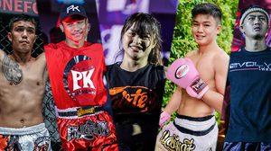 เป้าหมาย 5 นักสู้ไทยในศึก ONE Championship กับชัยชนะที่ต้องการต่อยอด
