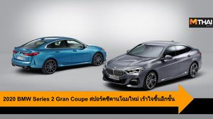 2020 BMW Series 2 Gran Coupe สปอร์ตซีดานโฉมใหม่ เร้าใจขึ้นอีกขั้น