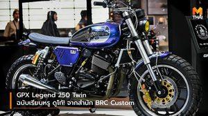 GPX Legend 250 Twin ฉบับเรียบหรู ดูโก้! จากสำนัก BRC Custom