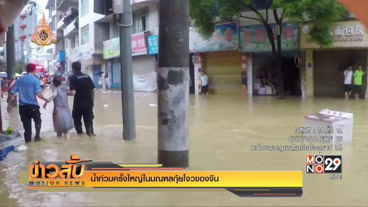 น้ำท่วมครั้งใหญ่ในมณฑลกุ้ยโจวของจีน