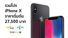 รวมโปร iPhone X จาก 3 ค่ายมือถือ AIS, dtac และ true อัพเดทล่าสุดราคาเริ่มต้น 27,500 บาท!!