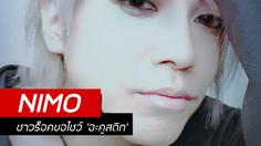 NIMO ลบภาพชาวร็อค! เตรียมจัดอะคูสติกไลฟ์สุดพิเศษที่เมืองไทย!!