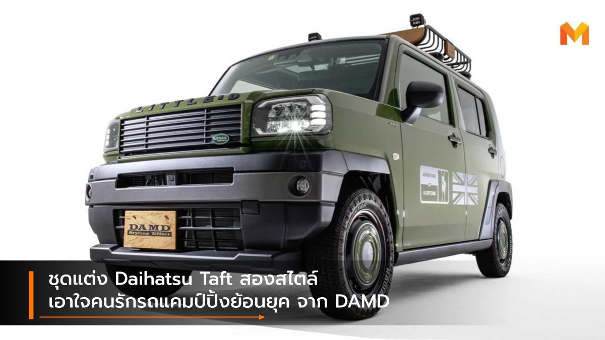 ชุดแต่ง Daihatsu Taft สองสไตล์ เอาใจคนรักรถแคมป์ปิ้งย้อนยุค จาก DAMD
