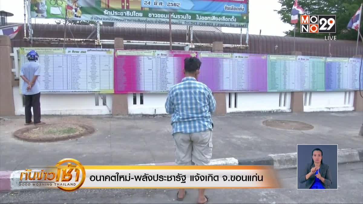 ประมวลผลเลือกตั้งไทย ปี 62