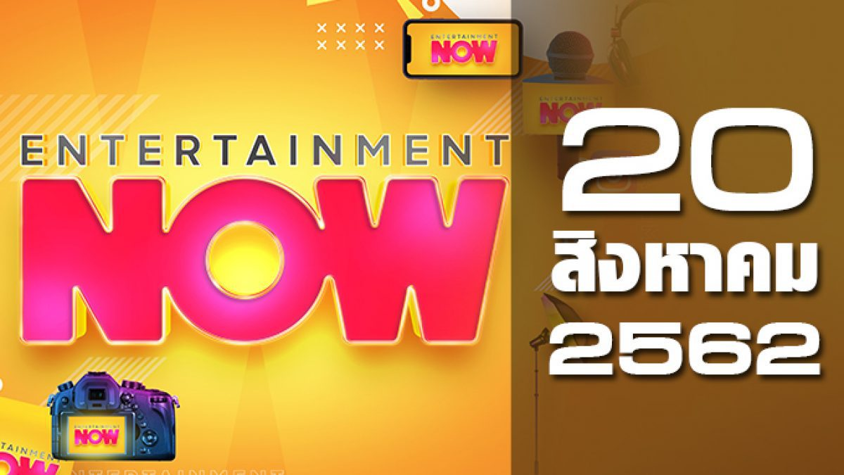 Entertainment Now Break 1 20-08-62