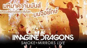Imagine Dragons เตรียมระเบิดพลังร็อคบนจอภาพยนตร์เมืองไทย