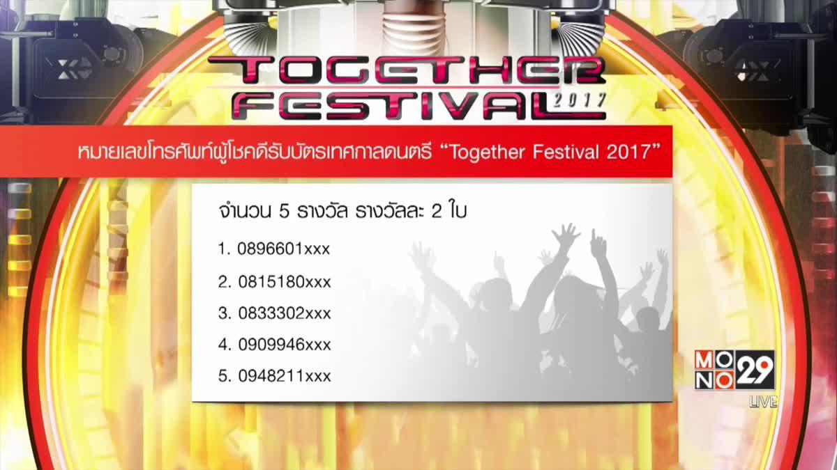 """หมายเลขผู้โชคดีรับบัตรเทศกาลดนตรี  """"Together Festival 2017"""""""