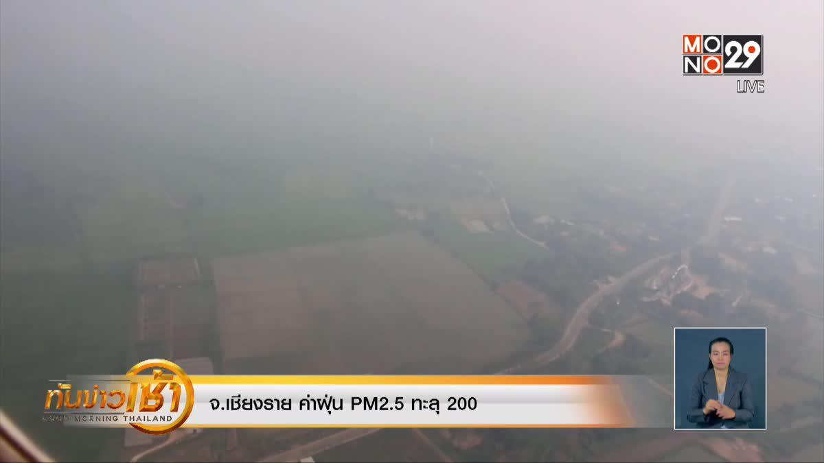 จ.เชียงราย ค่าฝุ่น PM2.5 ทะลุ 200